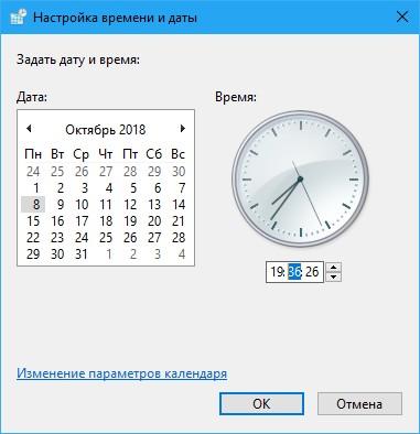 Как установить время на компьютере Windows 10
