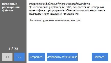 Глубокая очистка реестра Windows 7 вручную