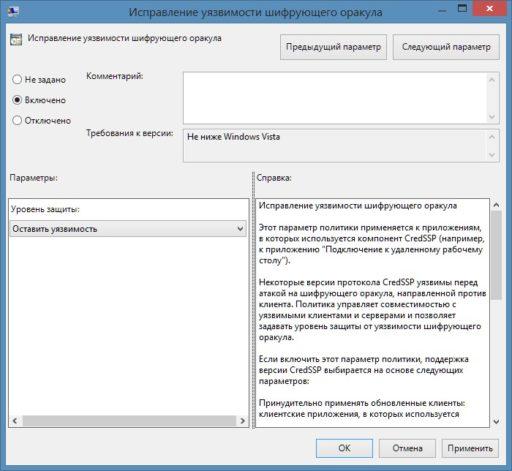 Исправление шифрования credssp Windows 10