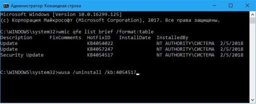 Как удалить обновления Windows 10 через командную строку