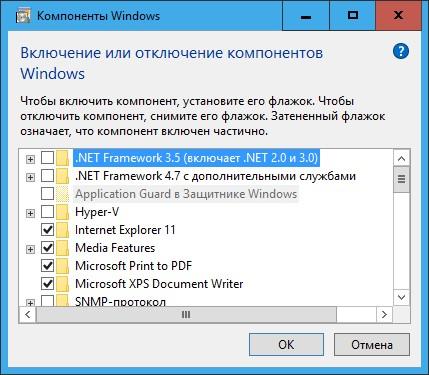 Как удалить Microsoft NET Framework Windows 10