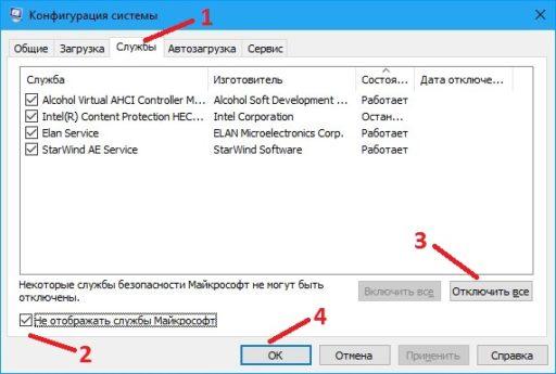 Программа для отключение ненужных служб Windows 10