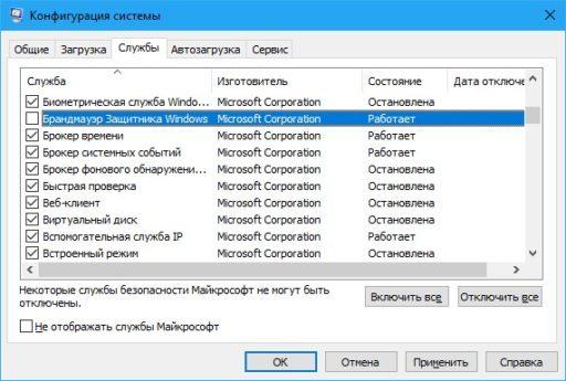 Как отключить фаерволы Windows 10