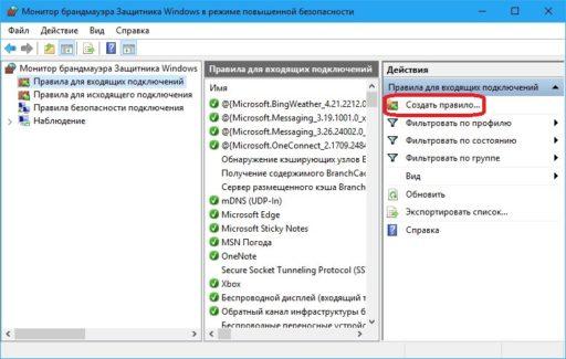 Как открыть порты в Windows 10