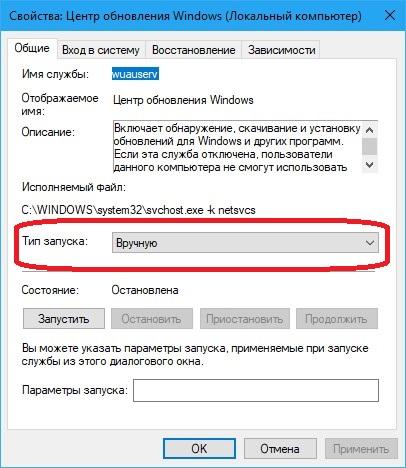 Как полностью отключить автообновление Windows 10