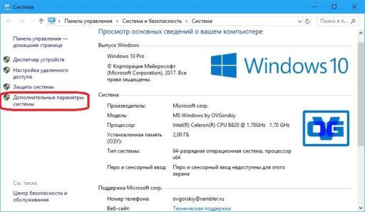 Как изменить имя ноутбука Windows 10
