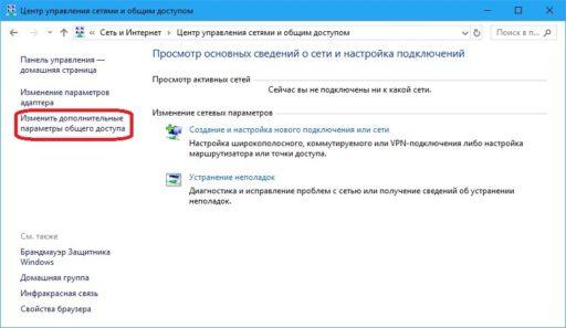Настройка параметров локальной сети Windows 10