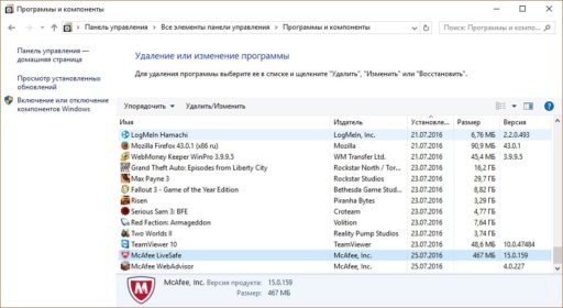 Как удалить антивирус McAfee на Windows 10