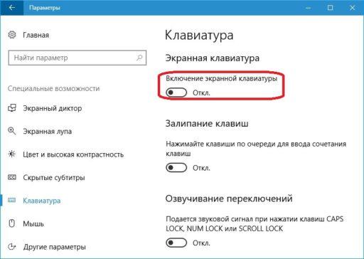 Как включить экранную клавиатуру на Виндовс 10