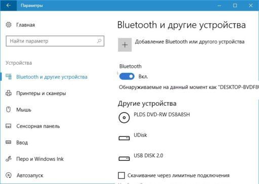 Как включить блютуз на ноуте с Windows 10