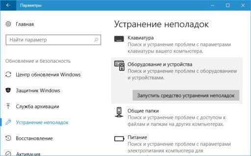 Что такое сбой запроса дескриптора USB устройства Windows 10