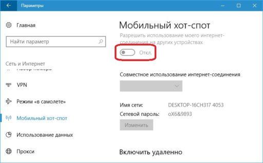 Как раздать WiFi с ноутбука Windows 10