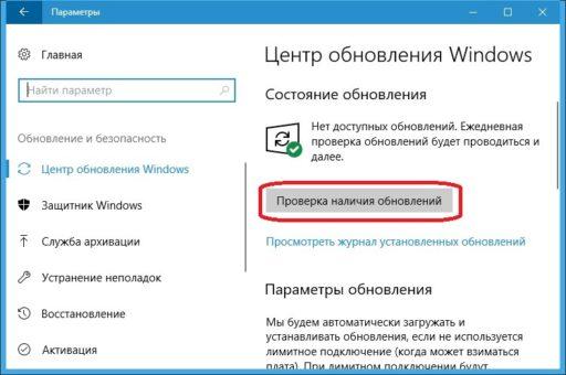 Как остановить загрузку обновлений Windows 10