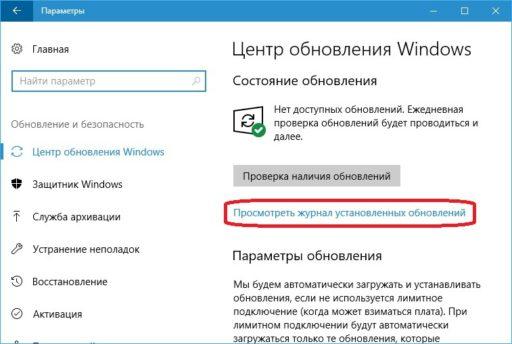 Как удалить обновление из командной строки Windows 10