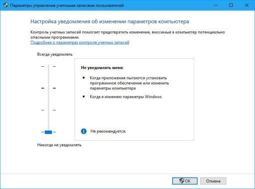 Администратор заблокировал выполнение этого приложения Windows 10
