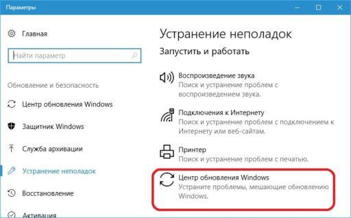 Компьютер не обновляется Windows 10