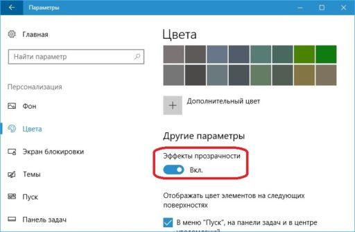 Как сделать панель задач прозрачной Windows 10