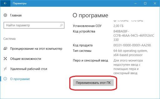 Как поменять имя компьютера в Windows 10