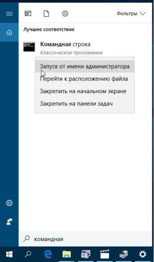 Как пользователю дать права администратора Windows 10