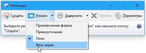 Как сделать снимок экрана на ноутбуке