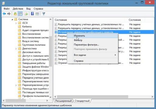 В Windows 10 ошибка credssp отключается