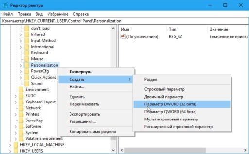 Экраны блокировки для Windows 10