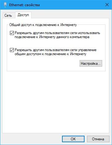Windows 10 настройка сети интернет
