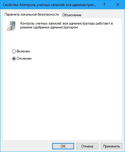 Это приложение заблокировано вашим системным администратором