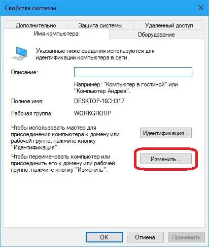 Как изменить имя user в Windows 10