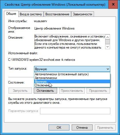Как прекратить обновления Windows 10