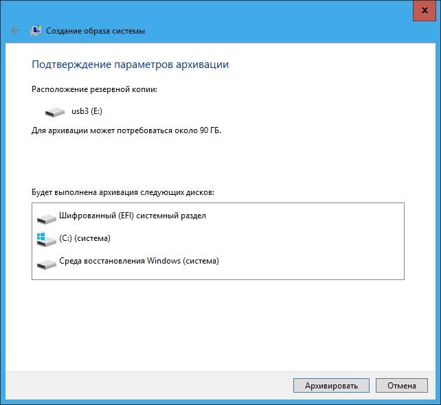 Как сделать резервное копирование Windows 10 на флешку