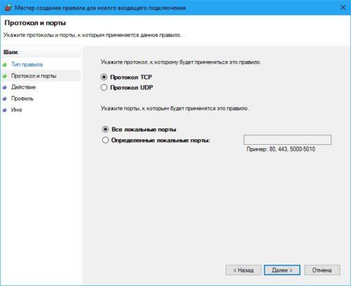 Как открыть порт Windows 10