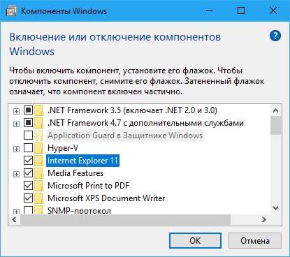 Как переустановить Internet Explorer в Windows 10