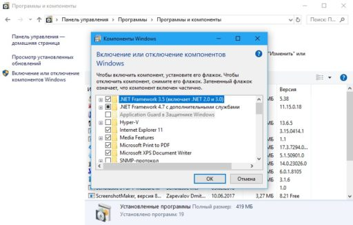 Не устанавливаются обновления Windows 10 ошибка