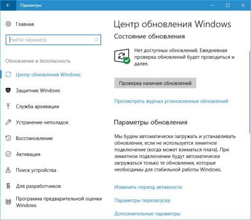 Почему центр обновления Windows 10 сам включается