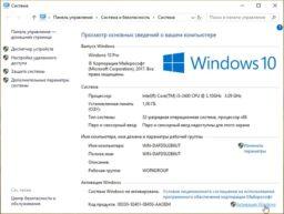 Как узнать как активирована Windows 7