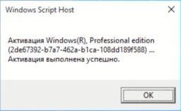 Как активировать Windows 81