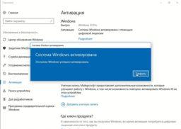 Как активировать Windows 8 бесплатно