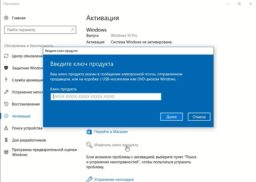 Активация Windows 10 PRO ключом 2018